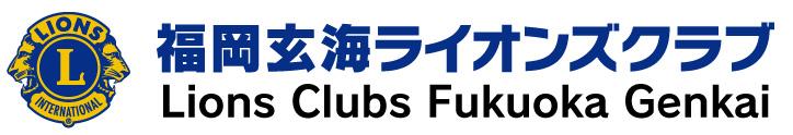 FUKUOKA GENKAI LIONSCLUB